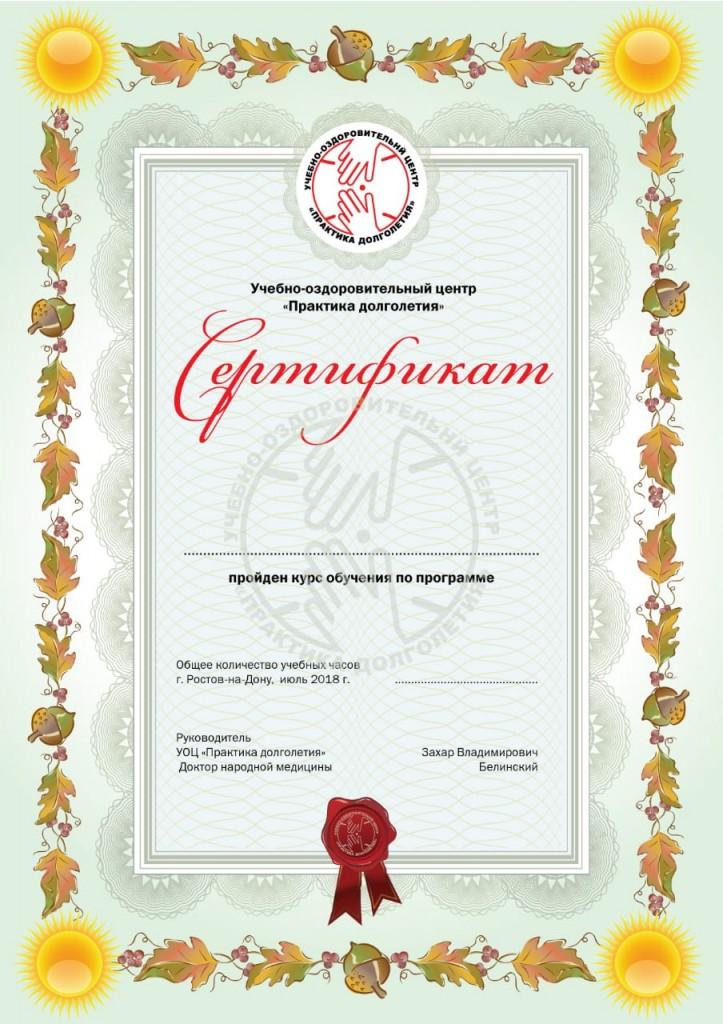 сертификат21