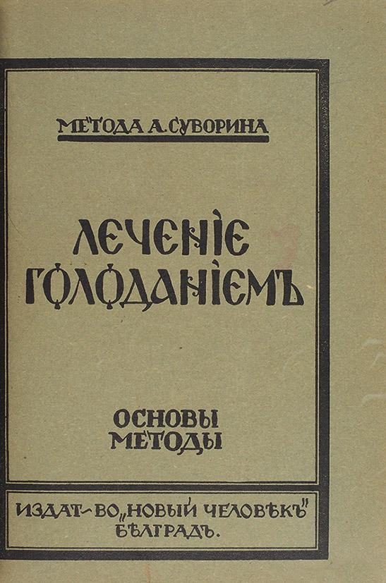 книга суворина