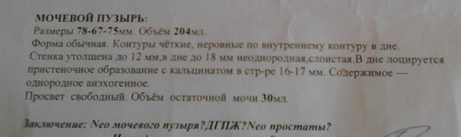моча узи2