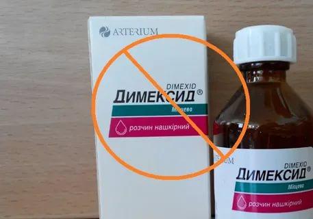 вред димексида